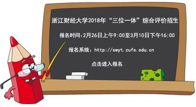 swyt.zufe.edu.cn